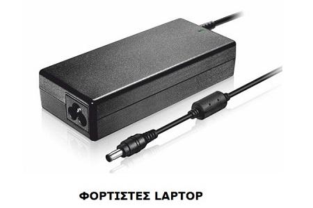 Φορτιστές laptop